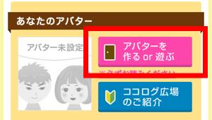 管理者ページ中央の右側にある「アバターを作る・遊ぶ」ボタンをクリックしてください