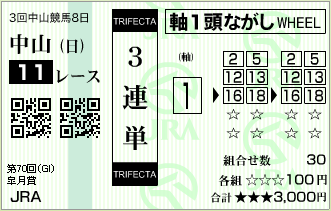 2010.04.18_nakayama11r_01
