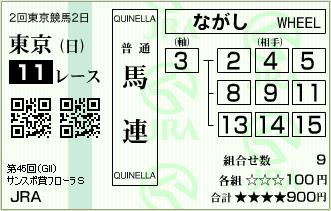 2010.04.25_tokyo11r_03
