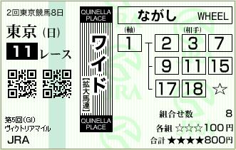 2010.05.16_tokyo11r_02
