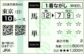 2010.05.30_tokyo10r_03.png