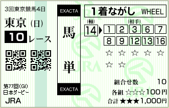 2010.05.30_tokyo10r_07.png