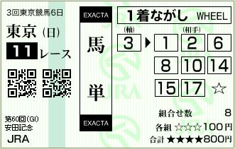 2010.06.06_tokyo11r_01
