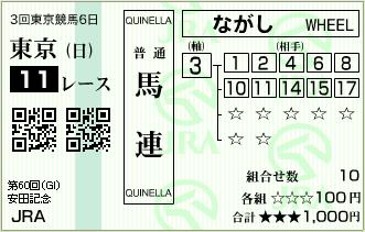 2010.06.06_tokyo11r_02