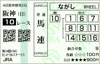 2010.09.12_hanshin10r