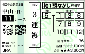 2010.09.12_nakayama11r