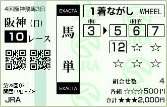 2010.09.19_hanshin10r
