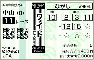 2010.09.19_nakayama11r
