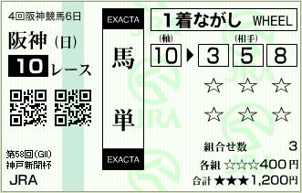 2010.09.26_hanshin10r_01