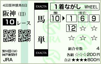 2010.09.26_hanshin10r_02