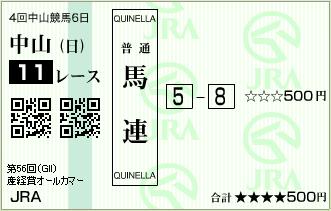 2010.09.26_nakayama11r_01