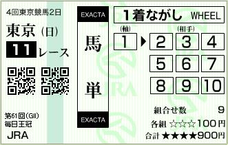 2010.10.10_tokyo11r_01