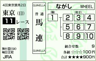 2010.10.10_tokyo11r_02