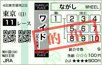 2010.10.10_tokyo11r_03