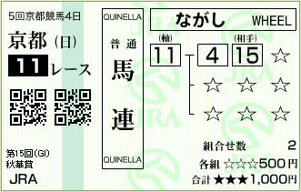 2010.10.17_kyoto11r_01
