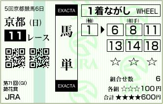 2010.10.24_kyoto11r_03