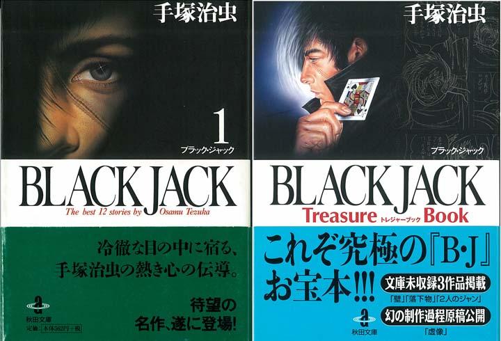 ブラック・ジャック (架空の人物)の画像 p1_15