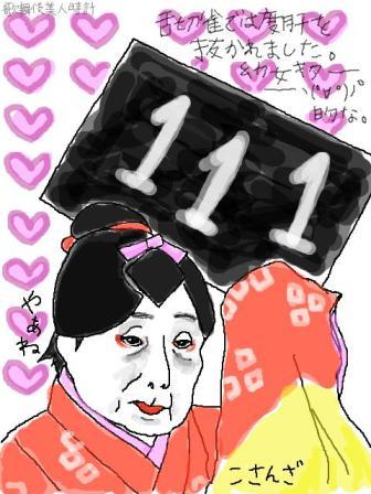 歌舞伎美人時計【111】