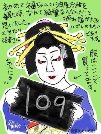 【歌舞伎美人時計】109