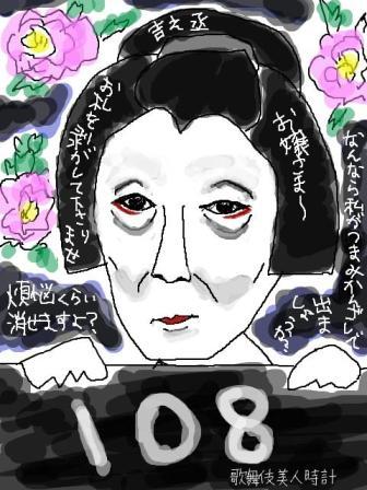 【歌舞伎美人時計】108