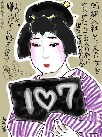 【歌舞伎美人時計】107