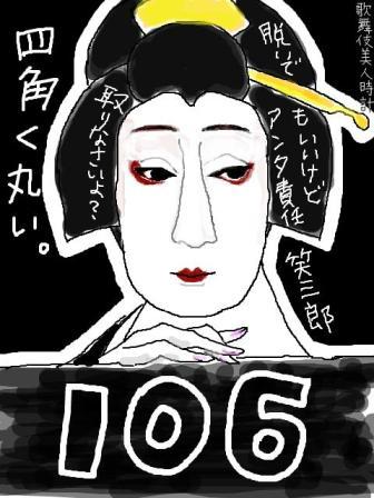 【歌舞伎美人時計】106