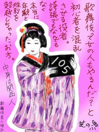 【歌舞伎美人時計】105