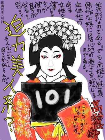 【歌舞伎美人時計】101