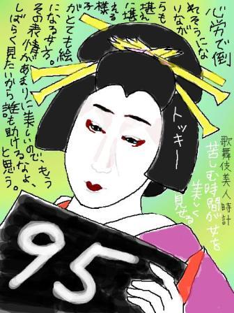 【歌舞伎美人時計】95