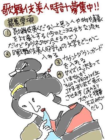 【歌舞伎美人時計】募集要項1