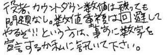 【歌舞伎美人時計】募集要項3