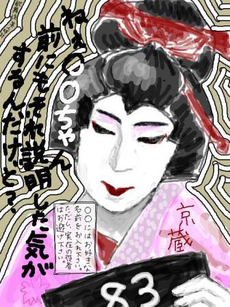 【歌舞伎美人時計】83