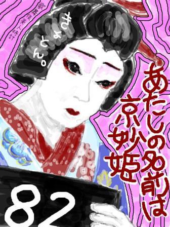 【歌舞伎美人時計】82