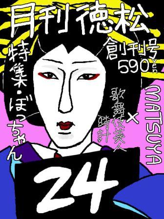 【歌舞伎美人時計】24