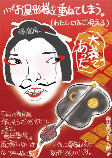 【歌舞伎美人時計】23