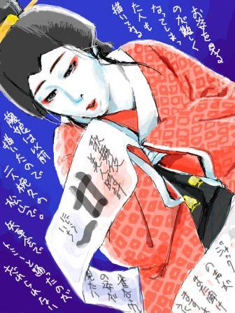 【歌舞伎美人時計】21
