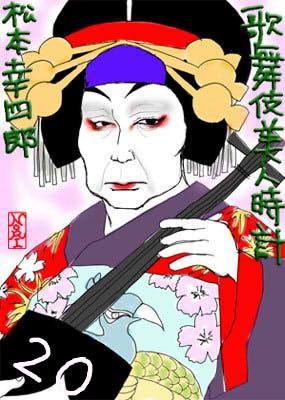 【歌舞伎美人時計】20