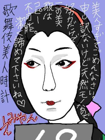 【歌舞伎美人時計】19