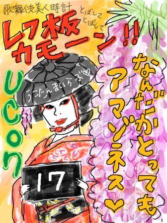 【歌舞伎美人時計】17