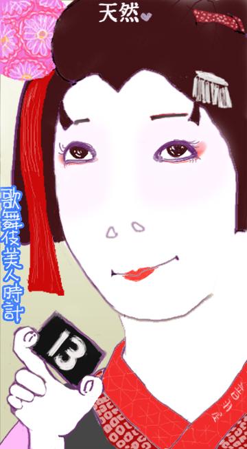 【歌舞伎美人時計】13