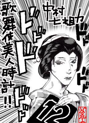 【歌舞伎美人時計】12