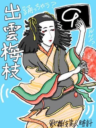【歌舞伎美人時計】9