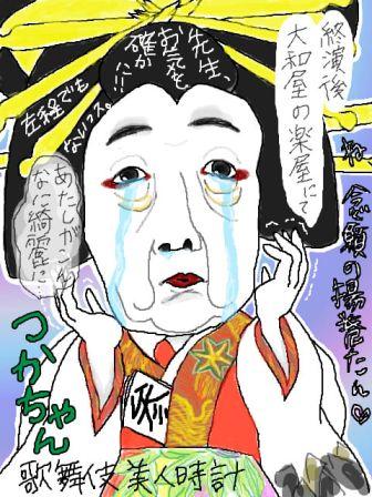 【歌舞伎美人時計】3