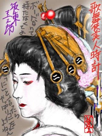 【歌舞伎美人時計】2