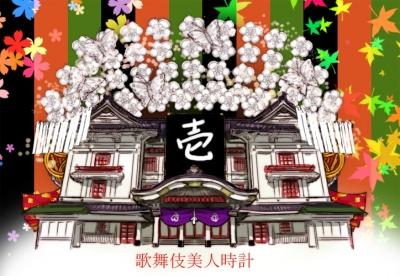 【歌舞伎美人時計】1