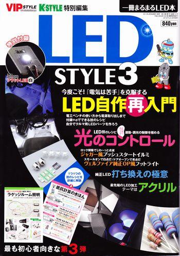 LED STYLE3 2011ǯ6���