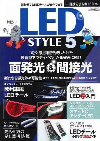 LED STYLE5 2014ǯ6���