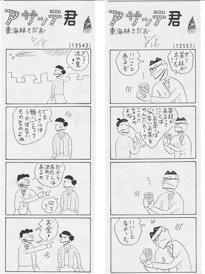 2014年06月06日の記事 | おやじ...