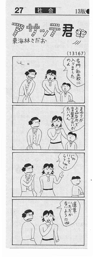 2013年05月02日の記事 | おやじ...