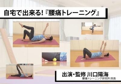 自宅で出来る!腰痛トレーニングDVD